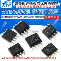 At24c02 memory chip AT24C0101 04B 08 512 256 AT93C66A 8 foot SOP8
