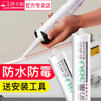Submarine glass glue waterproof mildewproof strong sealant water kitchen bathroom transparent glass glue window glue