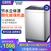 Panasonic XQB70-Q7521 automatic washing machine 7kg large capacity home quiet round
