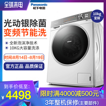 Panasonic XQG100-NAEU 10KG inverter automatic large capacity drum washing machine