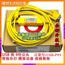 USB-PPI compatible Siemens S7-200 PLC programming cable data download communication line