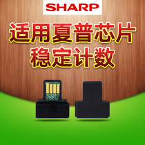 Sharp copier AR1808S 2008D 3818S 4818S 2048S 2718 2608 2308D 2328 chip