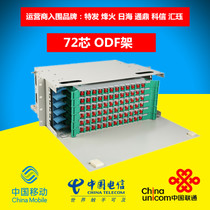 72-core ODF rack wiring box FC interface fiber disk unit box 72 fiber optic wiring rack cabinet ODF box full of matching