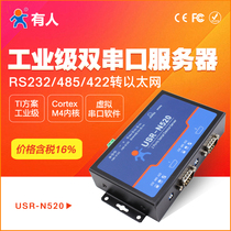 Dual Serial server RS232 485 422 switched Ethernet equipment Industrial communication Networking usr has someone N520