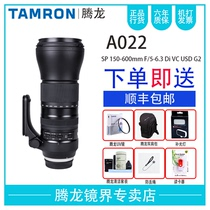 Tamron SP 150-600mm G2 VC image stabilization a022 full-width SLR camera lens telephoto bird
