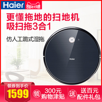 Haier Haier star Yao Intelligent Sweeper Robot home automatic intelligent scrubbing ground all-in-one machine