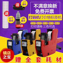 Code machine price automatic manual date price Machine price Machine price Machine price paper supermarket code machine price tag machine money price price tag small ink handheld price tag print gun