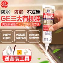 United States GE imported glass glue transparent kitchen waterproof mildew sealant toilet home small bracket neutral silicone
