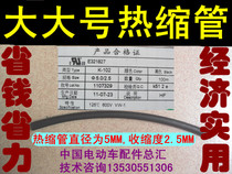 Electric vehicle wiring large heat shrinkable tube shrinkage Tube