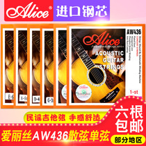 Alice Alice Ballad Guitar One String AW436 Loose String Single String Guitar 1 2 3 4 5 6 String Seal.