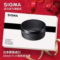 sigma Sigma 30mm F1 4 DN micro single dedicated hood Japan original accessories SF delivery