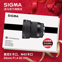 Sigma sigma 56mm F1 4 DC DN half frame large aperture micro single lens Sony E mount