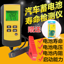 Electric car car battery tester internal resistance life battery current capacity test instrument promotion season