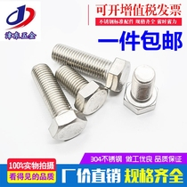8mm 304 stainless steel Hexagon socket screw Hexagon Bolt M8*25 30 35 40 60 80-200