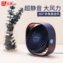 Rui dance small fan USB Mini student small desktop dormitory office ultra-quiet fan portable small electric bed silent charging usp interface plug-in portable large desktop wind table