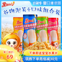 Fruit multi-dimensional grain star puff baby snacks childrens teeth crackers 4 flavor 186g no baby food