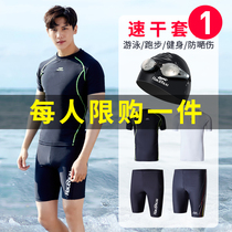 Mens swimsuit diving suit boxer shorts anti-embarrassing quick-drying swimsuit top swimming equipment swimwear suit tide