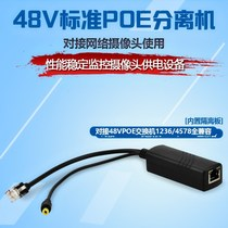 48VPOE Separator External Isolation power supply Equipment Network cable accessories 48VPOE power supply Switch fully compatible