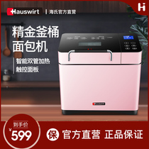 Hauswirt hayS HR75 bread machine home automatic multi-function intelligent yogurt and toast bread