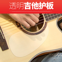Transparent guitar guard 40 41 inch folk wooden guitar box Panel on the piano paste Protection Board chord board