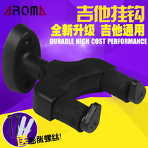 Aroma aoma high-end guitar hook wall-style guitar hanger folk ballad electric guitar guitar branch