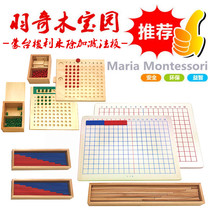 Mont station Montessori addition and subtraction board mathematics early teaching aids multiplication and division method board kindergarten addition and subtraction learning toys