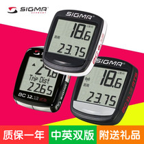 SIGMA SPORT Sigma bicycle stopwatch wired wireless mountain bike riding equipment accessories stopwatch