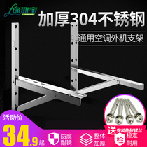 Thickening 304 stainless steel air conditioning machine bracket beauty Gree Oaks large 1 5p 2p 3p outdoor shelf