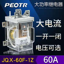 Intermediate relay JQX-60F-1Z small PEOTR high power 12V24V220V Silver Point Current 60A electromagnetic