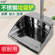 MU Li dustpan single dustpan dustpan shovel thickened iron bucket household garbage bucket stainless steel garbage shovel