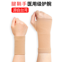 Medical-grade wrist female sprain handball wrist sleeve male mother hand Tenon sheath warm cold sports thin section protective gear