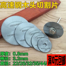 Miniature high-speed Hacksaw ultra-thin small slices of wood cutting blade cutting blade electric drill grinding accessories 22MM-50MM
