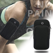 Sports phone arm bag arm running men and women universal arm fitness outdoor wrist bag strap waterproof bag