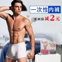 Disposable underwear men and women travel flat corner five modal cotton travel postpartum non-paper disposable shorts 10