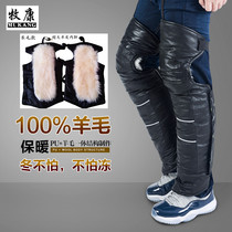 Motorized electric car leggings wool fur one plus thick cold wind protection bike to keep warm knee protection in winter.