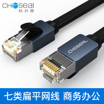 Seven class double shielded pure copper network cable high-speed jumper computer network finished line broadband home engineering line