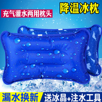 Ice pillow ice children water pillow adult ice pillow student summer cooling pillow inflatable water ice pillow