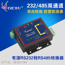 DIEWU 232 to 485 converter active lightning protection industrial grade RS485 to RS232 serial port 9 pin converter