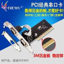 DIEWU PCI transfert de port seriél 2 RS232 extended Desktop 9 broches carte multi-série prise en charge COM machine de gravure