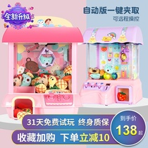 Children caught doll machine Home small Mini Clip Doll doll candy game machine coin toy girl toy