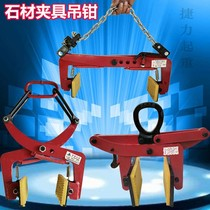 Stone clamp clamp clamp road along the stone clamp stone spreader road calcite clip curbs clamp