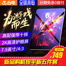 (New listing)Teclast M89 Pro ultra-thin gaming tablet Android 7 9 inch pad2019 new smart tablet eat chicken game tablet ten nuclear small