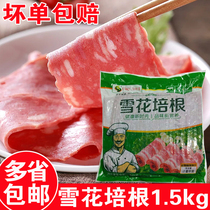 Yike bacon classic snowflake bacon meat 1 5kg pork Flake hand grasping cake barbecue hot pot bacon meat