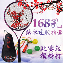 Lang Ning tai chi soft force racket set 168 hole genuine all-carbon beginner middle-aged fitness porous Pat surface