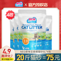 Cat sand 10 kg day net 2mm fine particles raw neo cat sand tofu sand cat sand 10kg deodorant dustless