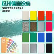 Seven Caiyun brand thermosetting electrostatic Powder Coatings Special Coatings anticorrosive high-light plastic powder K7 pantone