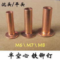 (100 price) iron rivet semi-hollow head M6 7 flat head M8 x 18 20 22 24 26 copper plated