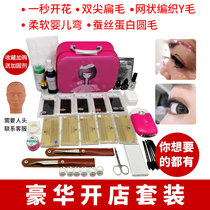 Beauty eyelashes grafting false eyelashes tool set beginners full planting soft mink hair shop beginners