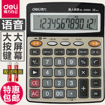 Calculatrice efficace voice big button Fournitures de bureau type dentreprise multi-fonctions de 12 chiffres finance informatique dédiée