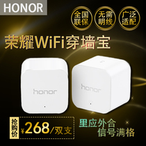 Huawei glory WiFi through the wall Bao smart home wireless WiFi signal enhancement amplifier single double set commonly known as a pair of cats need to be used with a wireless router